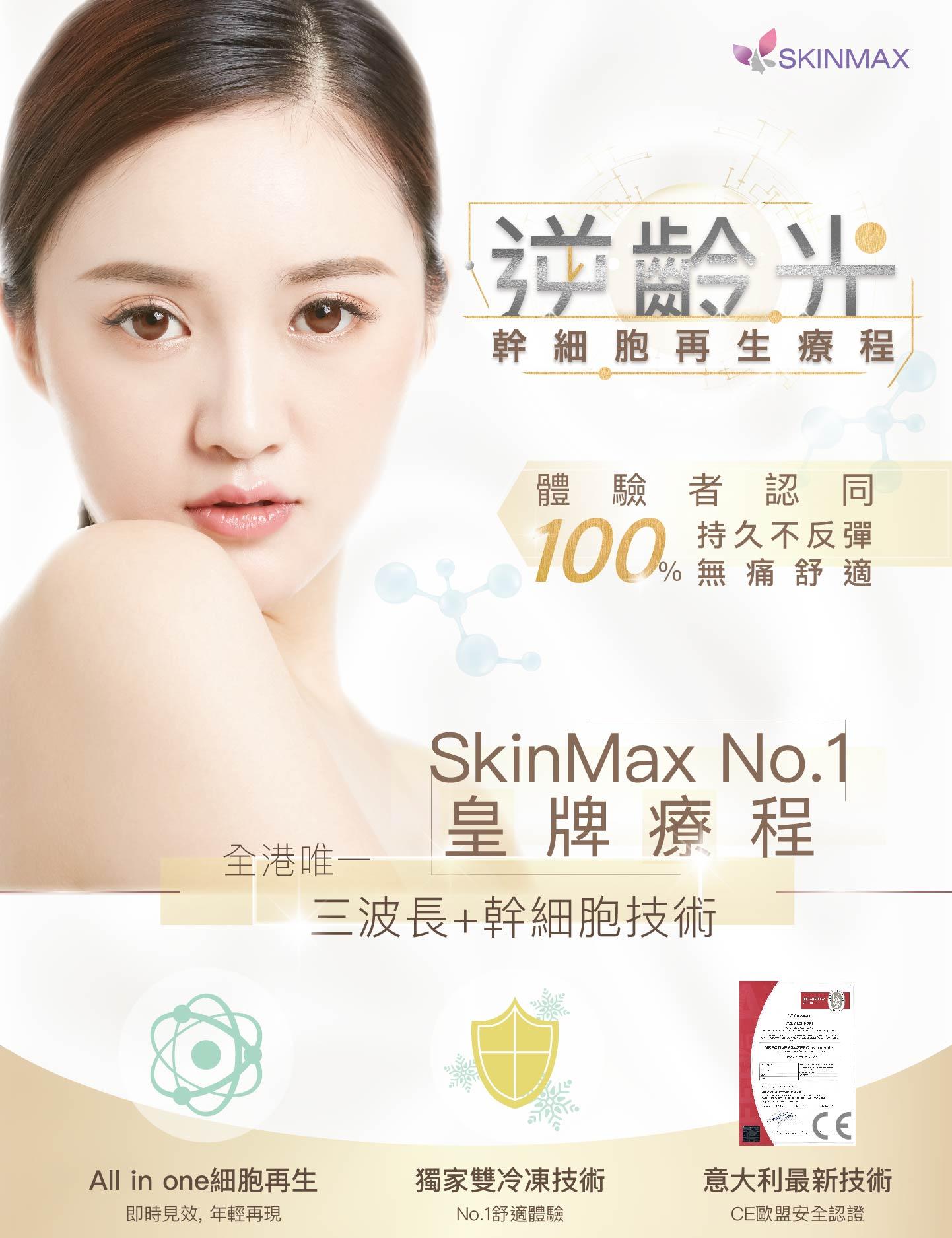 Skinmax逆齡光幹細胞再生療程