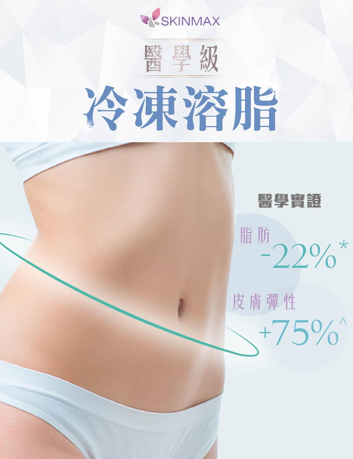 Skinmax醫學級冷凍溶脂